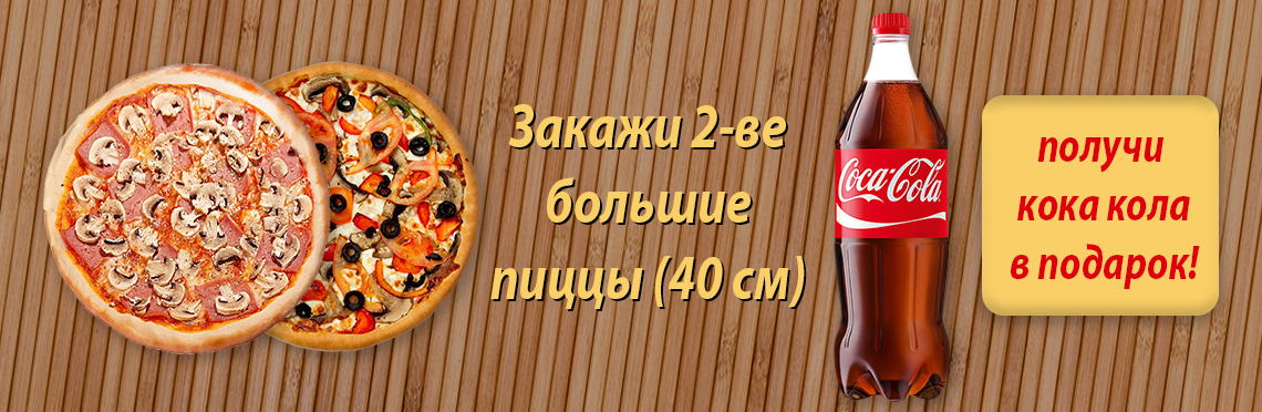при покупке 2-х больших пицц - Кока кола в подарок