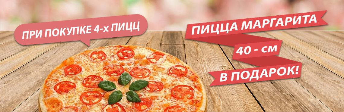 при покупке 3-х пицц - пицца маргарита 40-см в подарок