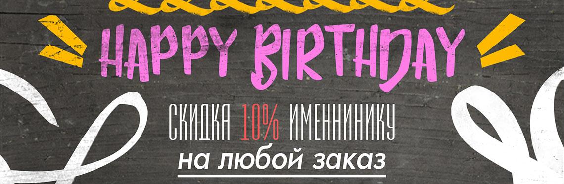 Скидка 10% при заказе в день рождения!